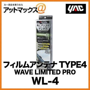 YAC / ヤック WAVE LIMITED PRO フィルムアンテナ TYPE4 2枚入り WL-4{WL-4[1305]}|a-max