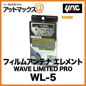 YAC / ヤック WAVE LIMITED PRO フィルムアンテナ エレメント 2枚入り WL-5{WL-5[1305]}|a-max
