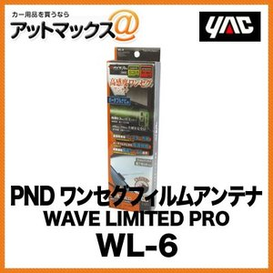 YAC / ヤック WAVE LIMITED PRO PNDワンセグ フィルムアンテナ WL-6{WL-6[1305]}|a-max