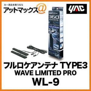 YAC / ヤック WAVE LIMITED PRO フルロケアンテナ TYPE3 2本入り WL-9{WL-9[1305]}|a-max
