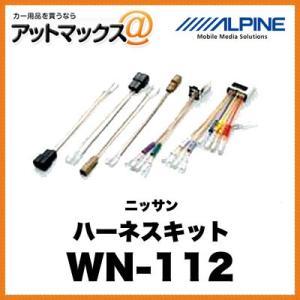 ALPINE ニッサン ハーネスキット WN-112{WN-112[960]}|a-max