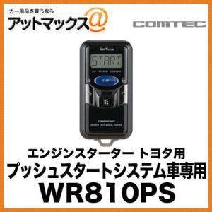 COMTEC コムテック エンジンスターター プッシュスタートシステム車専用 トヨタ用 WR810PS{WR810PS[1185]}|a-max
