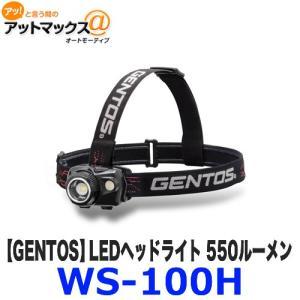 WS-100H GENTOS ジェントス ヘッドライト LED 550ルーメン 大型ベゼル採用簡単照射角調整 耐塵・防滴(IP64準拠)&1m落下耐久{WS-100H[9187]}|a-max