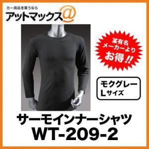 ユニット サーモインナーシャツ モクグレー Lサイズ WT-209-2{WT-209-2[9980]}|a-max