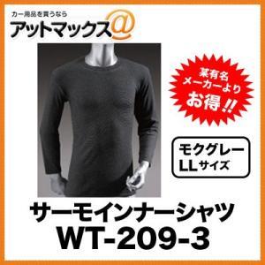 ユニット サーモインナーシャツ モクグレー LLサイズ WT-209-3{WT-209-3[9980]}|a-max