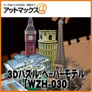 秋のラッキーセール 3Dパズル ペーパーモデル  ホワイトハウス/ビッグベン/ピサの斜塔/エッフェル塔  4タイプ WZH-030 {WZH-030[9980]}|a-max
