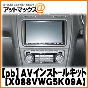 【pb・ピービー】 X088VWG5K09A Volkswagen(フォルクスワーゲン) アルパインBIGX専用 AVインストールキット{X088VWG5K09A[1420]}|a-max