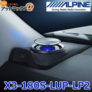 ALPINE アルパイン  X3-180S-LUP-LP2 ランドクルーザープラド専用 リフトアップ3ウェイスピーカー {X3-180S-LUP-LP2[960]}|a-max