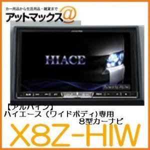 ALPINE アルパイン ハイエース(ワイドボディ)専用 8型カーナビビッグX X8Z-HIW{X8Z-HIW[960]}|a-max