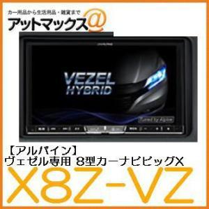 ホンダ・ヴェゼル専用に開発した8型大画面カーナビ、ビッグX  対応車種 ヴェゼル/ヴェゼル ハイブリ...