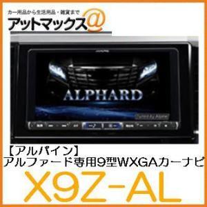 ALPINE アルパイン アルファード専用9型WXGAカーナビ ビッグX X9Z-AL {X9Z-AL[960]}|a-max