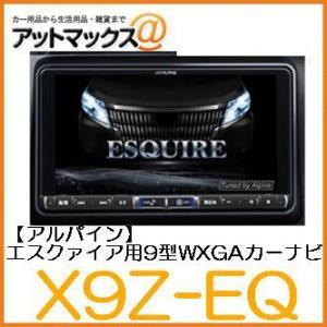 ALPINE アルパイン エスクァイア用9型WXGAカーナビ ビッグX X9Z-EQ{X9Z-EQ[960]}|a-max