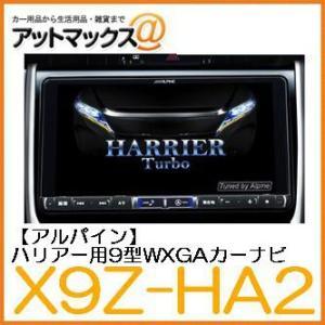 ALPINE アルパイン ハリアー用9型WXGAカーナビ ビッグX X9Z-HA2{X9Z-HA2[960]}|a-max