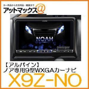 ALPINE アルパイン ノア専用9型WXGAカーナビ ビッグX X9Z-NO{X9Z-NO[960]}|a-max