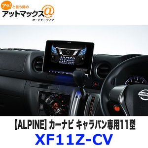 XF11Z-CV ALPINE アルパイン カーナビ キャラバン専用11型大画面 フローティングモニター アラウンドビューモニター無車用 {XF11Z-CV[960]}|a-max