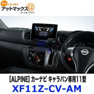 XF11Z-CV-AM ALPINE アルパイン カーナビ キャラバン専用11型大画面 フローティングモニター アラウンドビューモニター付車用 {XF11Z-CV-AM[960]}|a-max