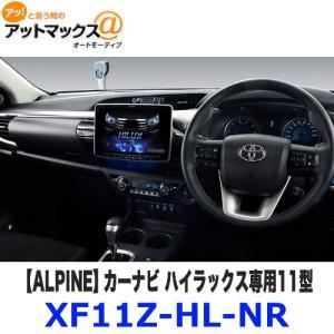 XF11Z-HL-NR ALPINE アルパイン カーナビ ハイラックス専用11型大画面 純正バックカメラ対応 フローティングモニター {XF11Z-HL-NR[960]}|a-max