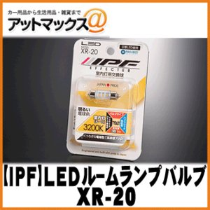【IPF アイピーエフ】ルームランプバルブ LEDルームランプバルブ エフェクター 3200K ウォームホワイト /T10x31/T8x28(29)【XR-20】 {XR20[1480]}|a-max