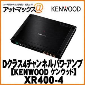 KENWOOD ケンウッド XR400-4 Dクラス4チャンネルパワーアンプ【XR400-4】{XR400-4[905]}|a-max