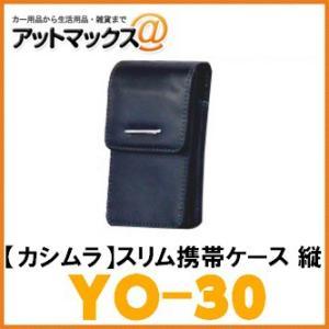 【カシムラ Kashimura】スマートフォンケース スリム携帯ケース 縦 【YO-30】 {YO30[9122]}|a-max