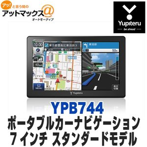 【Yupiteru ユピテル】YPB744<br />ポータブルカーナビゲーション<br />7インチ スタンダードモデル うっかり違反防止ナビ{YPB744[1103]}|a-max