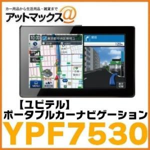 ユピテル 【YPF7530】 7インチ ポータブルカーナビゲーション フルセグ・ワンセグ対応  {YPF7530[1103]}|a-max