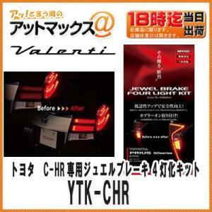 【ヴァレンティ VALENTI】【YTK-CHR】<br>ジュエルブレーキ4灯化キット<br>トヨタ C-HR専用{YTK-CHR[9980]}|a-max