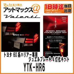 【ヴァレンティ VALENTI】【YTK-HR6】<br>ジュエルブレーキ4灯化キット<br>トヨタ ハリアー(60系)専用{YTK-HR6[9980]}|a-max