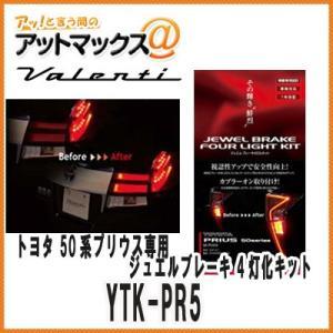【ヴァレンティ VALENTI】【YTK-PR5】<br>ジュエルブレーキ4灯化キット<br>トヨタ プリウス(50系)専用|a-max