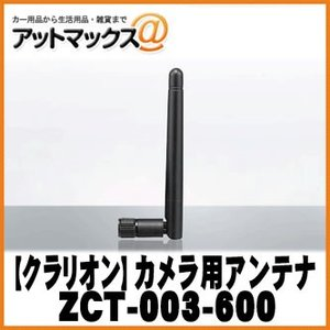 【clarion クラリオン】CC-3500A / EE-2178A / EE-2179A 受信機用2dbアンテナ【ZCT-003-600】{ZCT-003-600[950]} a-max