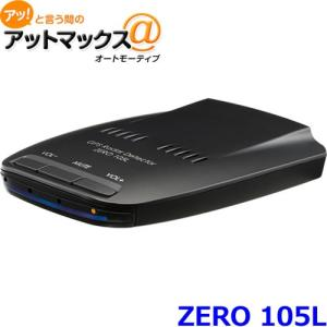 コムテック ZERO 105L GPSレーダー探知機 OBDII接続対応 小型オービス対応 薄型コンパクト{ZERO105L[1186]}|a-max