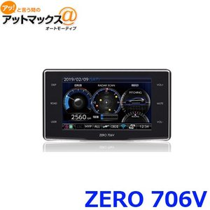 コムテック ZERO 706V レーダー探知機 移動式オービス/ゾーン30対応 日本製 3年保証{ZERO706V[1186]}|a-max