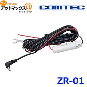 【ZR-01】 COMTEC コムテック レーダー探知機用 直接配線コード{ZR-01[1186]}|a-max