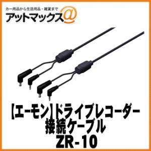 【COMTEC コムテック】 ドライブレコーダー接続ケーブル/150KB【ZR-10】 {ZR-10[1185]}|a-max