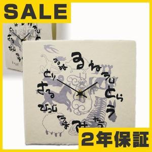 掛け時計/掛時計/壁掛け時計/掛け時計 和紙時計 十二支