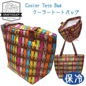 CRAFTHOLIC クラフトホリック クーラートートバッグL ブラウン おしゃれ かわいい 保冷バッグ|a-oluolu
