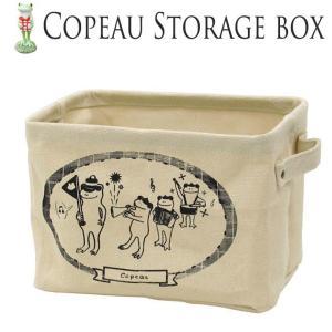 コポー ストレージ Copeau 音楽隊 かわいい 収納ボックス 衣類整理 おもちゃ箱 かえる カエル a-oluolu