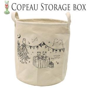 コポー ストレージ Copeau 真夜中のお茶会 かわいい 収納ボックス ランドリーバスケット かえる カエル a-oluolu