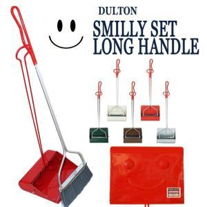おしゃれな ほうき ちりとりセット ダルトン スマイリーセット ロングハンドル 笑顔がかわいいお掃除道具 DULTON|a-oluolu