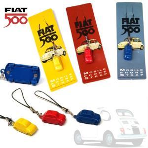 メール便可 レトロなデザインがかっこいい 名車 FIAT500 フィアット ストラップ 全3色|a-oluolu