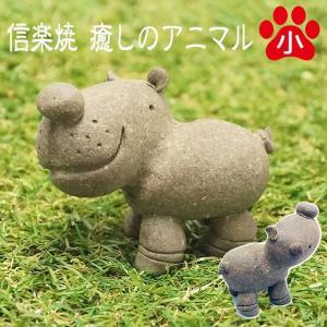 かわいい 信楽焼き 動物 置物 藤原康宏作 癒しのアニマルシリーズ カバ (小) a-oluolu