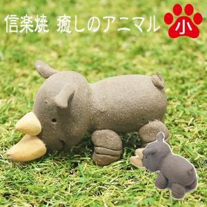 かわいい 信楽焼き 動物 置物 藤原康宏作 癒しのアニマルシリーズ サイ (小) a-oluolu