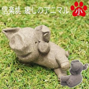 かわいい 信楽焼き 動物 置物 藤原康宏作 癒しのアニマルシリーズ ブタ ごろ寝 (小) a-oluolu