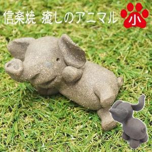 かわいい 信楽焼き 動物 置物 藤原康宏作 癒しのアニマルシリーズ ゾウ ごろ寝 (小) a-oluolu