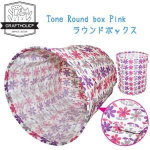 アクセント 布製収納ボックス ラウンドボックス PETAL PINK おしゃれ 衣類収納 大容量収納|a-oluolu