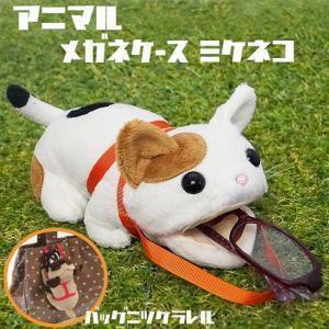アニマルメガネケース ミケネコ 猫 ねこ ぬいぐるみ 小物入れ|a-oluolu
