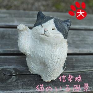 かわいい ネコの 置物 猫のいる風景 シリーズ 招き猫 プチ(大) 信楽焼き a-oluolu