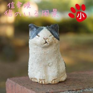 かわいい ネコの 置物 猫のいる風景 シリーズ プチ猫 おすわり(小) 信楽焼き a-oluolu