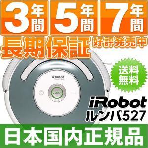 【なんと実質価格33,450円】 【レビュー記入で2,100円消耗品プレゼント♪】 【国内正規品最安値・国内保証】 アイロボット iRobot 自動掃除機 ルンバ527J|a-one