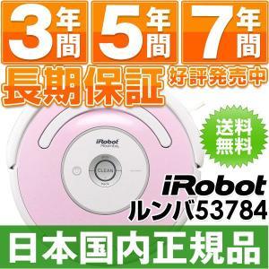【なんと実質価格56,200円】 【レビュー記入で6,300円消耗品プレゼント♪】 アイロボット iRobot 自動掃除機 ルンバピンクモデル 53784|a-one